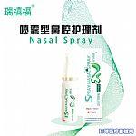 瑞禧福喷雾型鼻腔护理剂(高渗海水鼻腔喷雾器)