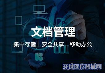 高品质文档管理系统批售