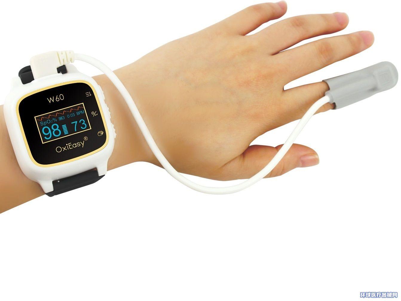 腕式脉搏血氧仪