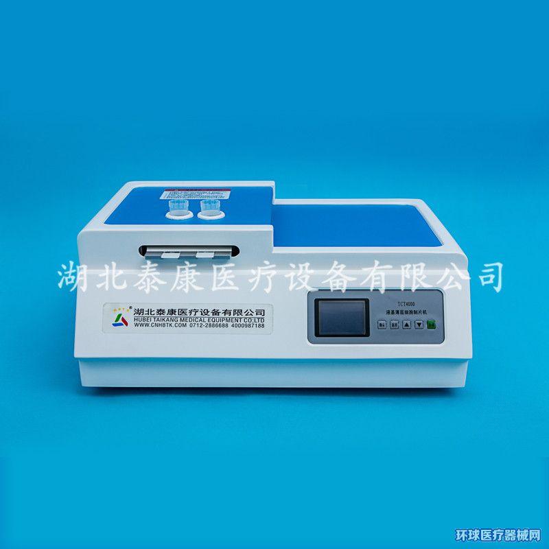 液基薄层细胞制片机