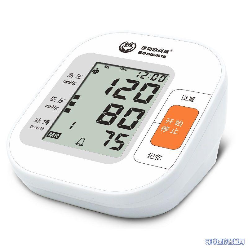 臂式智能电子血压计工厂定制OEM充电式血压仪研发批发代理