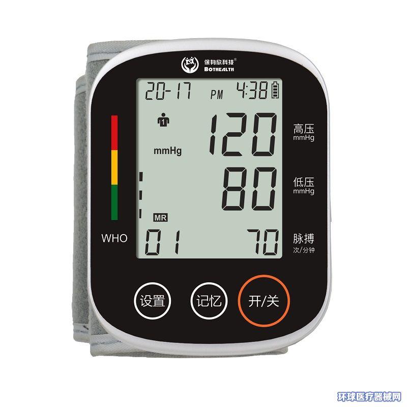 腕式智能电子血压计工厂定制OEM充电式血压仪研发批发代理