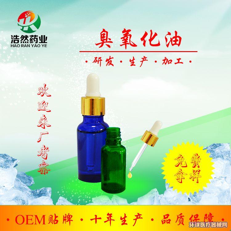 臭氧油抑菌液