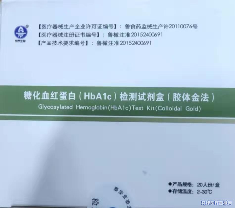 糖化血红蛋白(HbAIC)检测试剂盒