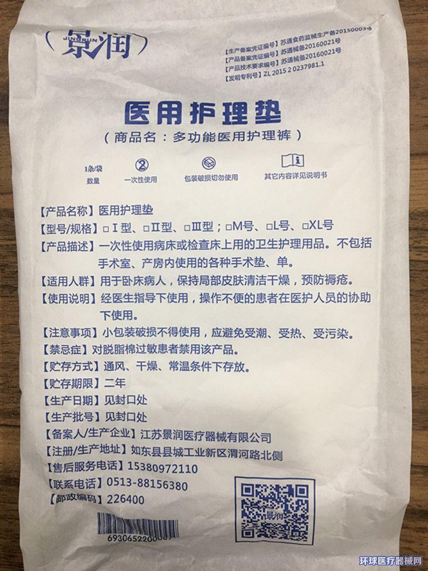景润医用护理垫(防褥疮/失禁护理裤)