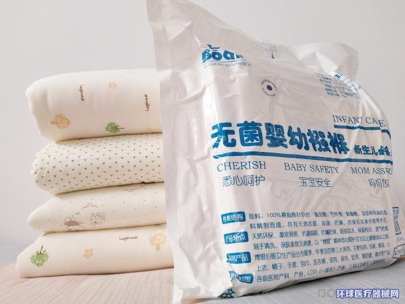 BOAI/博爱医用新生儿包被、无菌襁褓套装招商
