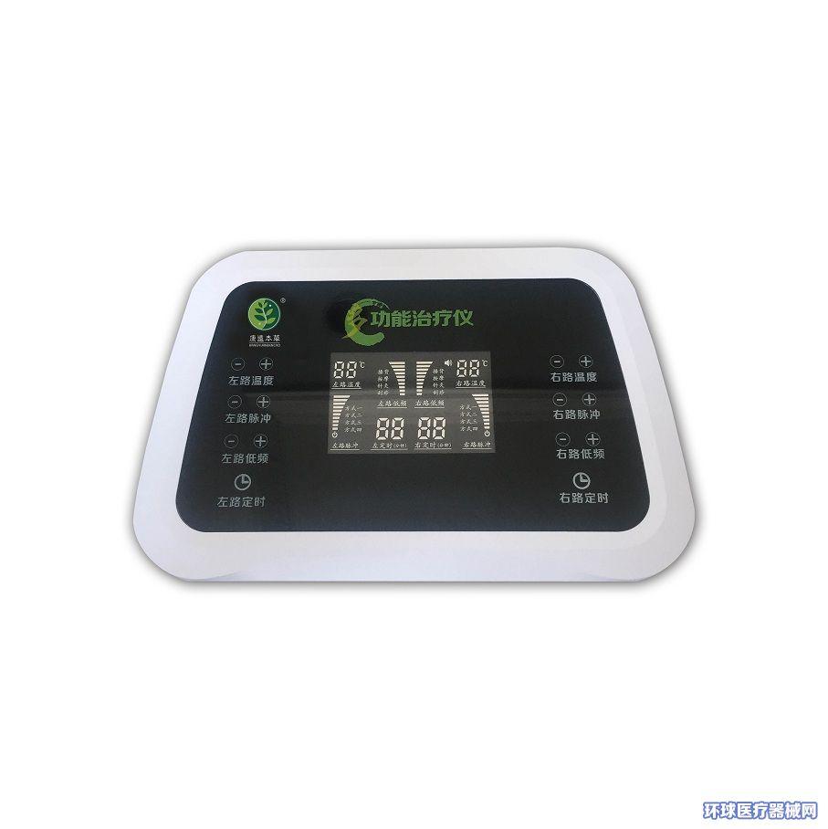 康远本草治疗仪HD-06C