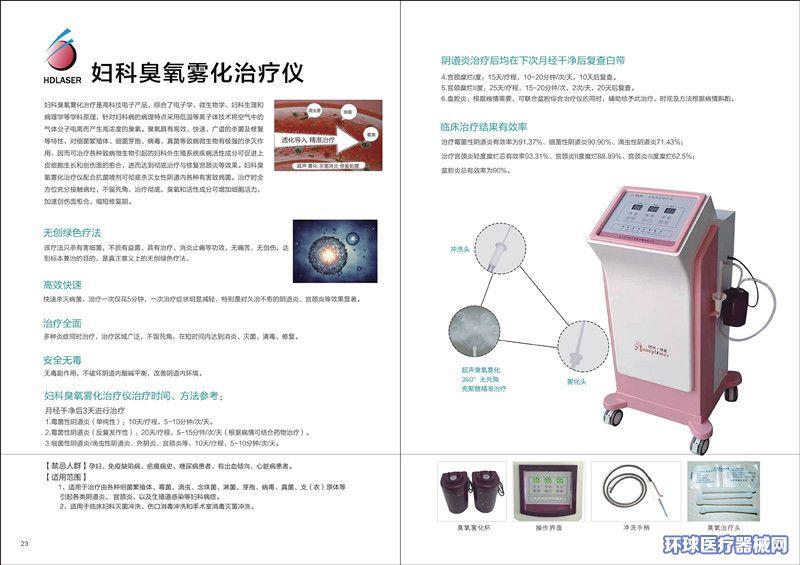 臭氧综合治疗仪(妇科臭氧雾化治疗仪)