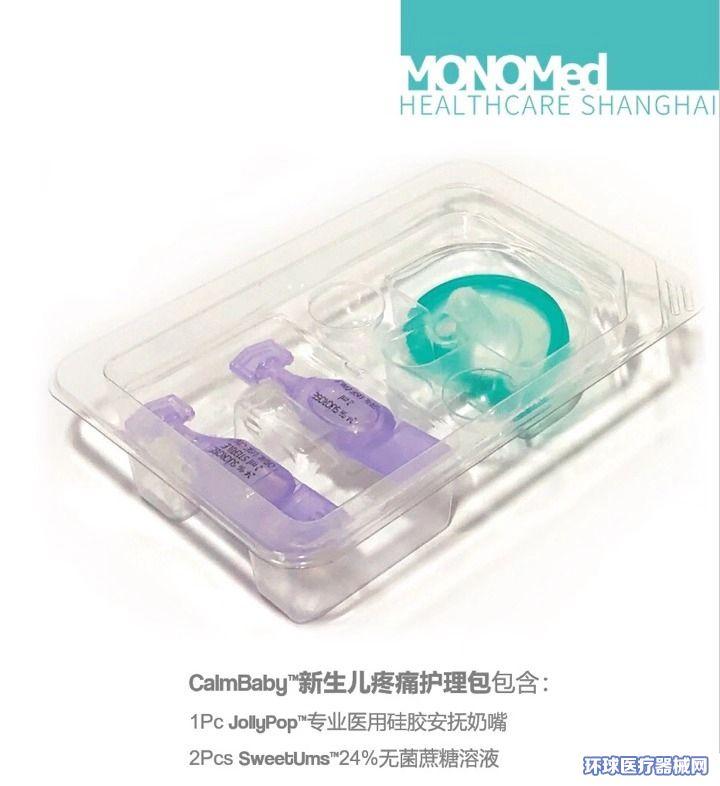 CalmBaby新生儿安抚包(医用安抚奶嘴+24%蔗糖溶液)