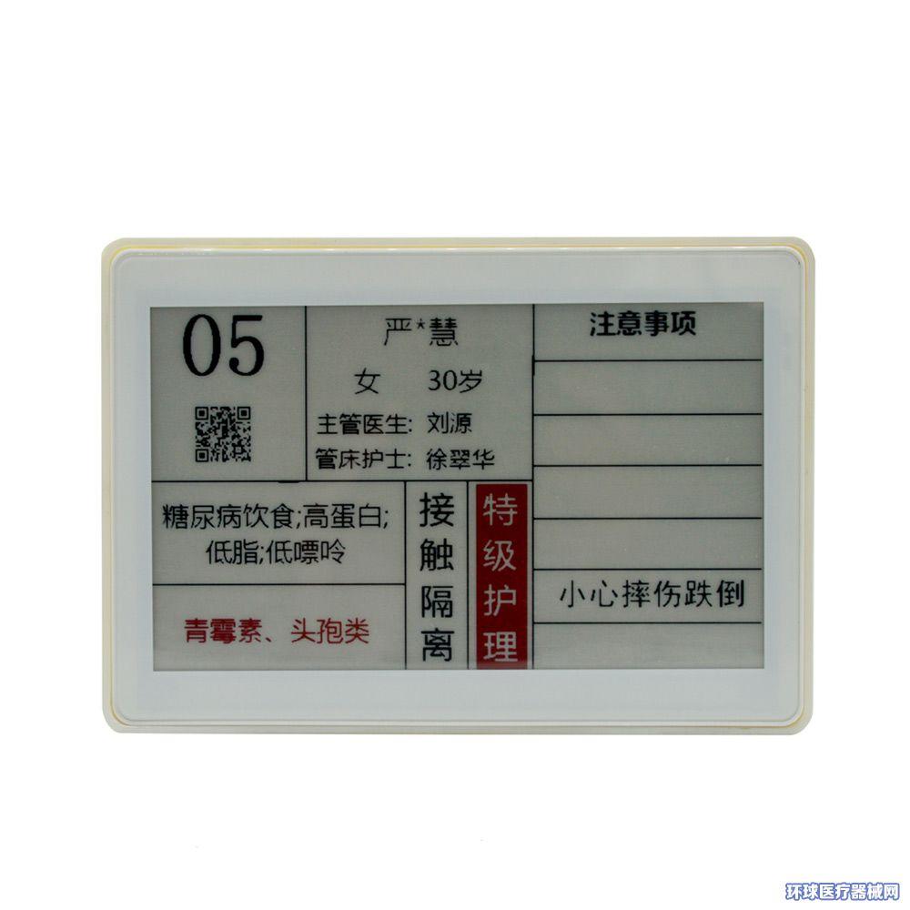 床旁显示-无线电子床头卡