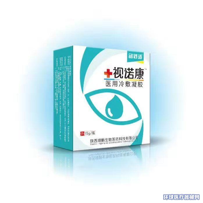 视诺康医用冷敷凝胶(视力疲劳专用眼药水)