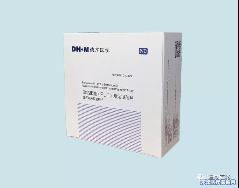 降钙素原(PCT)测定试剂盒(量子点免疫荧光层析法)