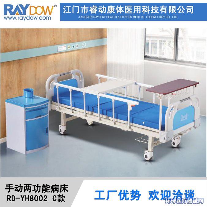 医院病人康复护理床手动两功能双摇病床YH8002C款