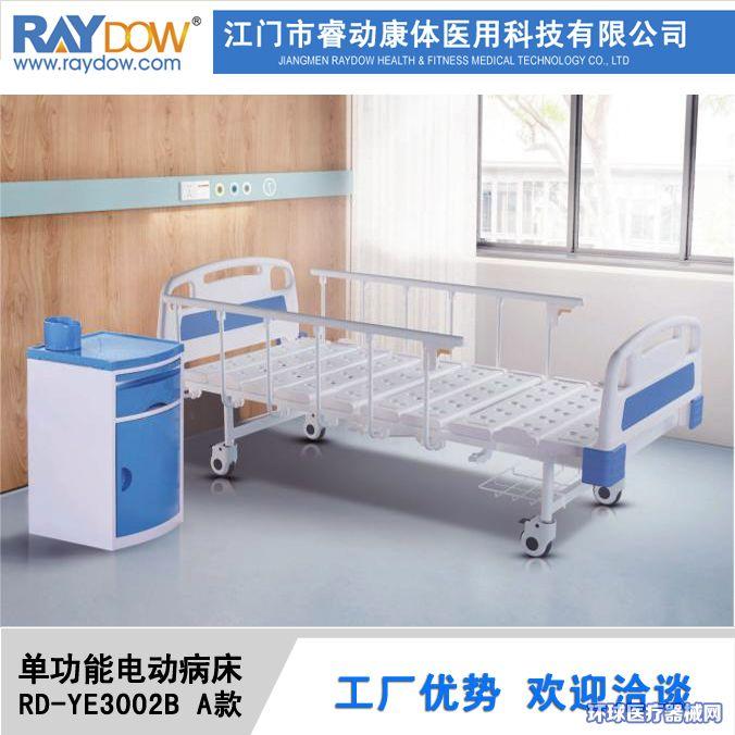 单功能电动病床医院康复护理床残疾起背病床YE3002BA款