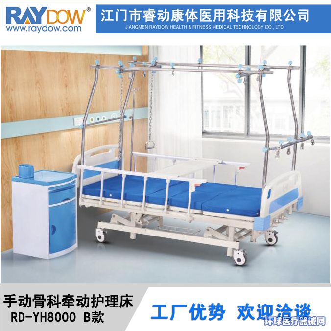手动骨科牵动护理床医院骨科牵引康复病床YH8000B款