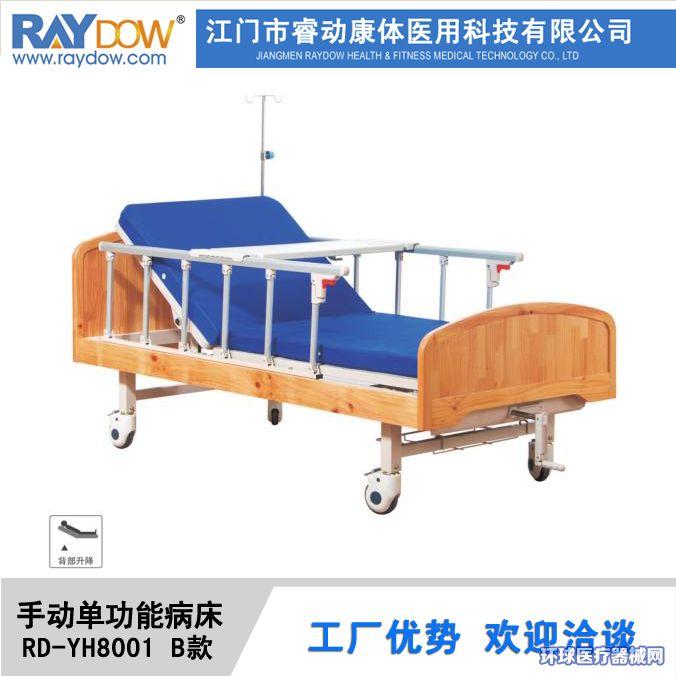 手动单功能护理床医院疗养院康复病床YH8001B款