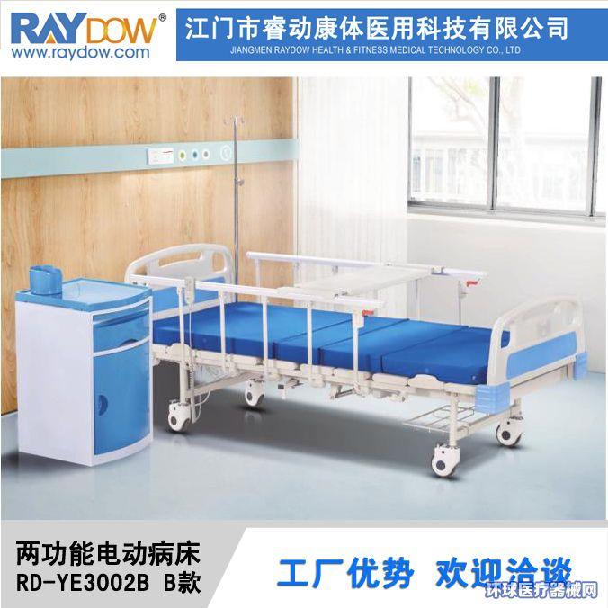 两功能电动病床医院老人残疾康复护理床YE3002BB款