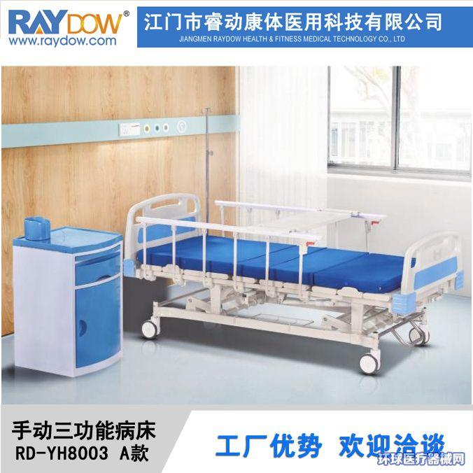 手动三功能病床家庭医院瘫痪残疾三摇护理床YH8003A款