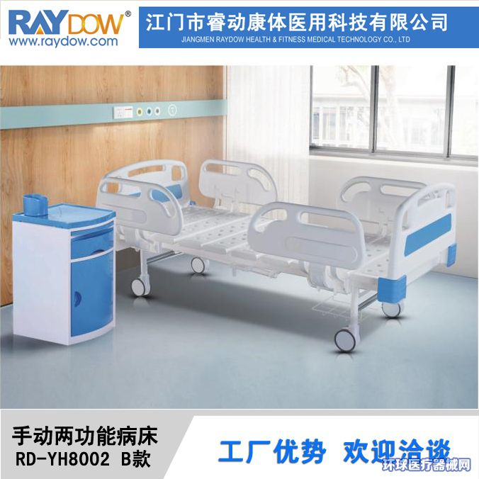 手动两功能双摇医院病床家庭疗养院瘫痪护理床YH8002B款