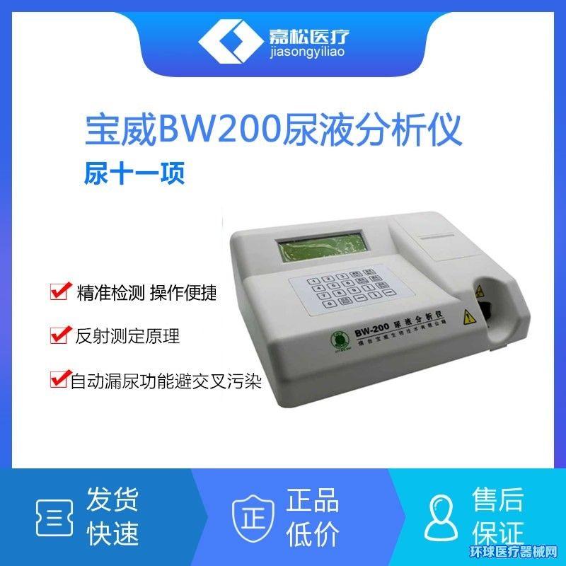 宝威BW200尿液分析仪