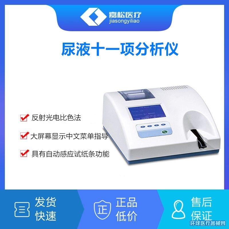 优利特URIT-180尿液分析仪