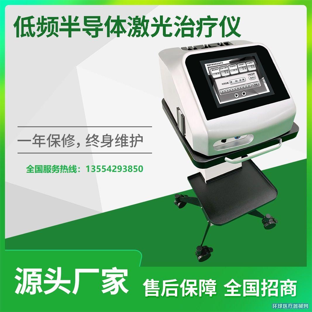 便携式低频半导体鼻炎激光治疗仪