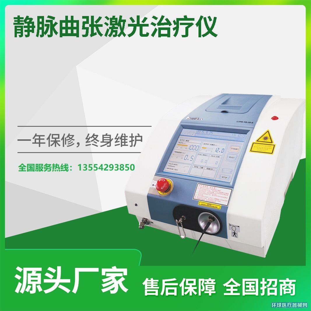血液外科医疗器械--静脉曲张半导体激光治疗仪