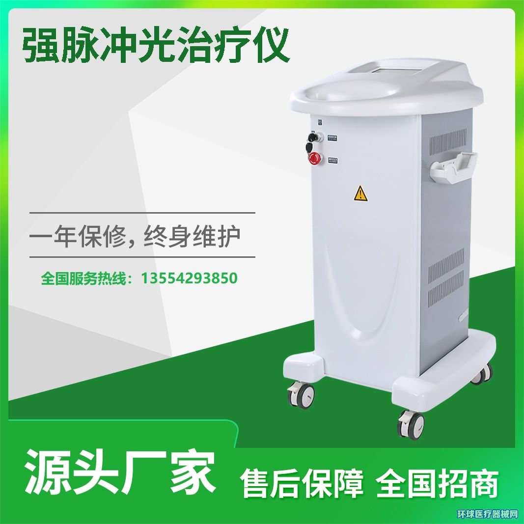 【全国招商】激光治疗室设备_IPL光子嫩肤仪