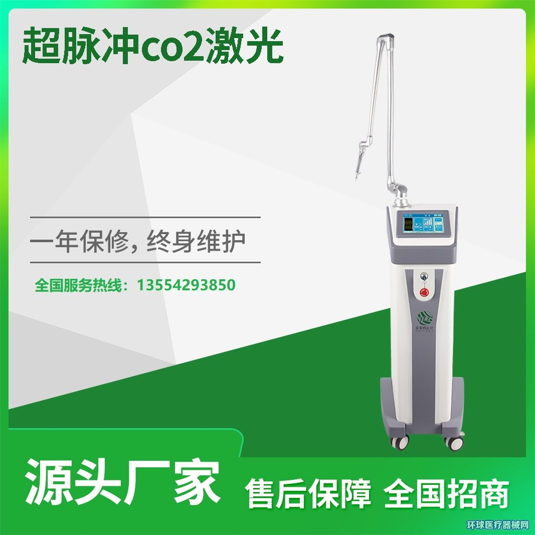 CO2二氧化碳点阵激光治疗仪医疗器械证件齐全