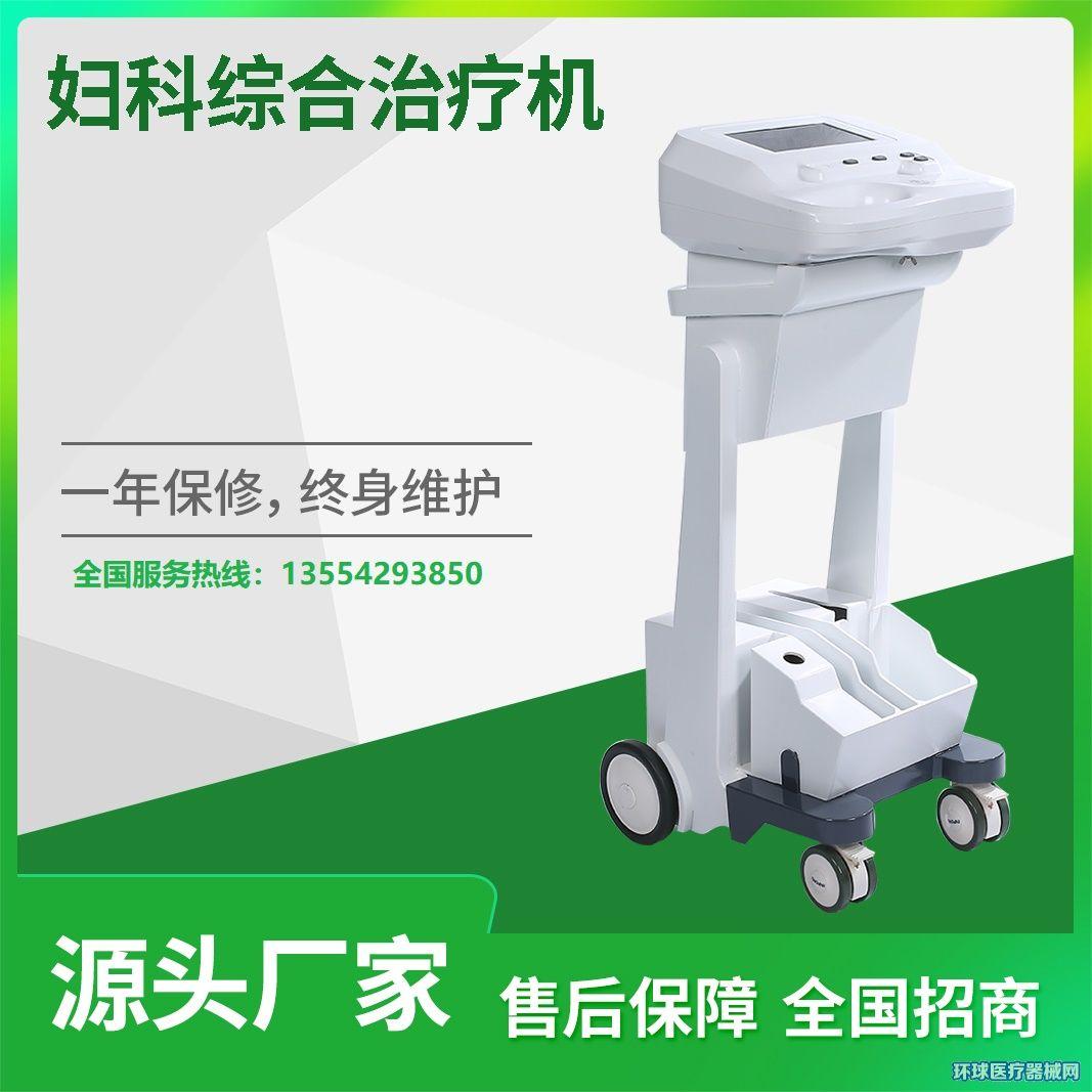 (波母光)微米光治疗仪_妇科治疗仪