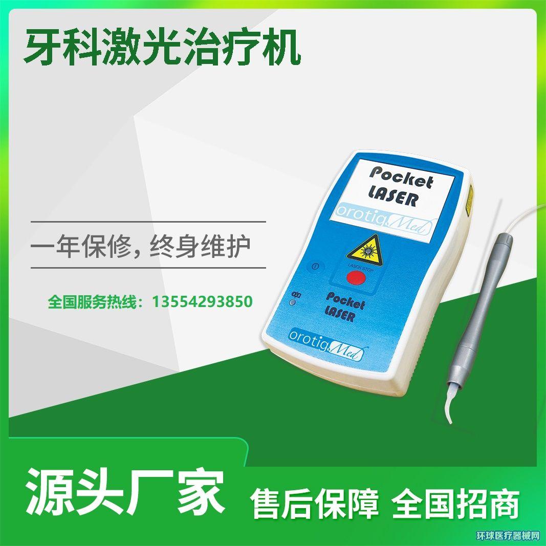 口腔激光治疗仪品牌/医用口腔设备价格(现货销售)