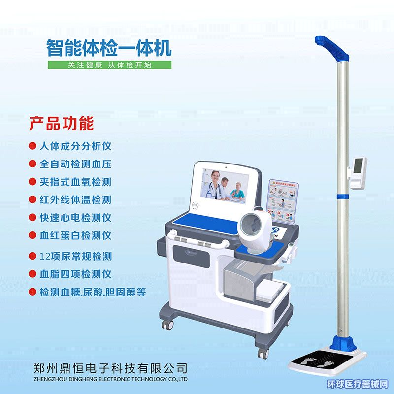 台式体检一体机公共卫生管理查体一体机