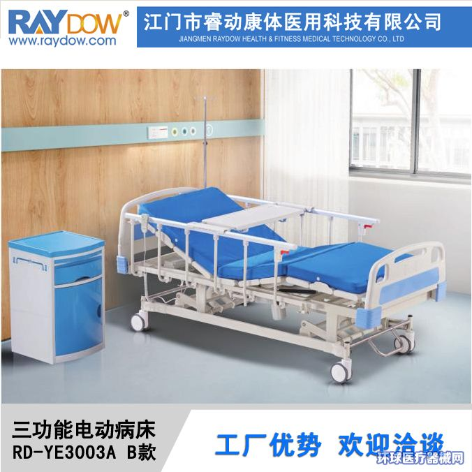 三功能电动护理病床老人康复铝合金护栏病床YE3003AB款