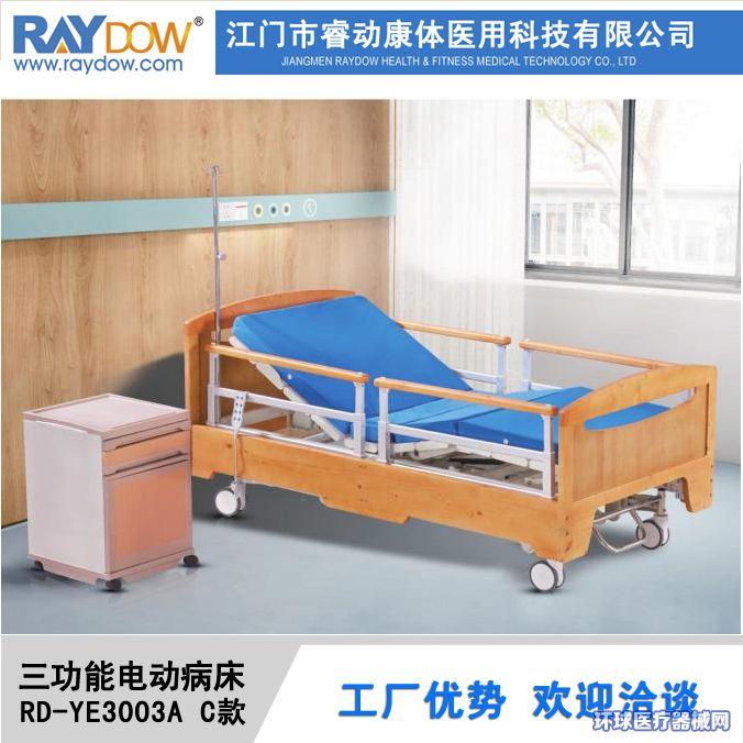 三功能电动护理床家庭实木瘫痪康复病床YE3003AC款