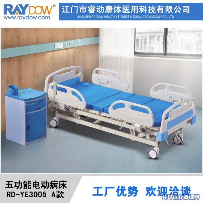 五功能豪华电动病床医院整体升降护理床YE3005A款