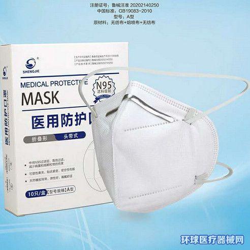 盛洁医用防护口罩(罩杯式无菌口罩)