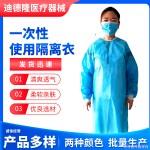 一次性使用隔离衣防护服隔离衣褂式白色蓝色65g