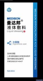 清洁伤口液体敷料(江苏、江西、河南、青海、湖北挂网产品!)