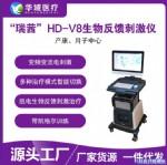 瑞茜HD-V8母婴产后康复治疗仪(生物反馈刺激仪)