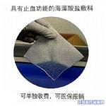 海藻酸盐止血敷料(医用伤口敷料贴)
