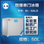 英鹏单门防爆冰箱50L100L150L200L