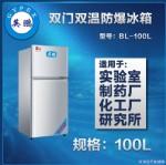 英鹏防爆冰箱双门双温100L150L200L250L