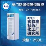 英鹏冷冻冷藏柜冰箱200L-1800L