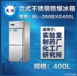 多门不锈钢防爆冰箱500L1000L1600L