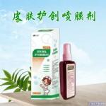 皮肤消毒护创喷膜剂消毒液