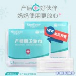 咔淇贝儿产褥期护理垫(产妇卫生巾)