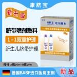 康脐宝喷剂敷料(新生儿脐带护理液)