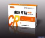 磁热疗贴(前列腺炎贴/痛经贴)|膏药OEM定制厂家