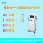 超声溶栓(脑肢功能障碍治疗系统)
