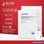 海倍颜医用透明质酸钠修复型冷敷贴(玻尿酸面膜)